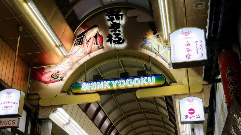 Shinkyogoku covered shopping street